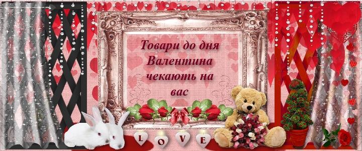 Товары ко Дню Валентина