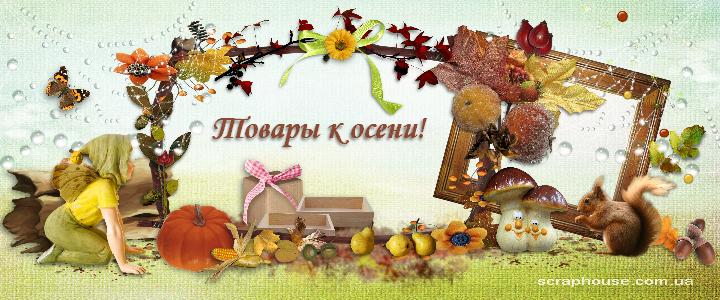 Осенние товары